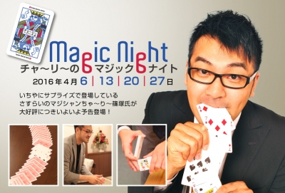 magicnight_07