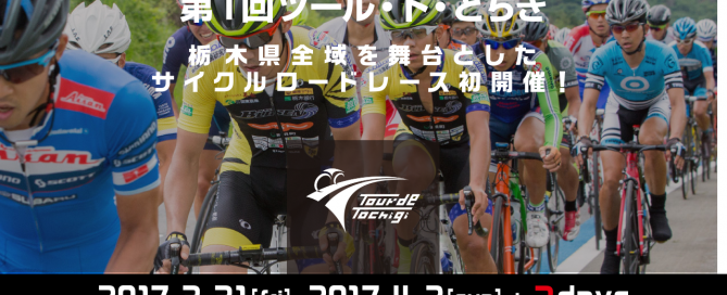 tourdetochigi