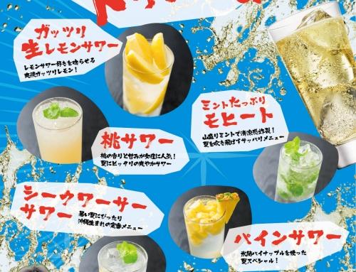「夏の爽やかドリンク祭り」飲み放題メニューに追加しました!