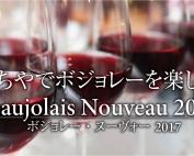 2017Beaujolais
