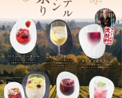 2017ichiya-autumn-wine