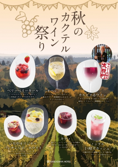 2017ichiya-autumn-wine
