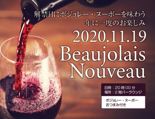 【解禁日限定】ボジョレー・ヌーボーで乾杯!プラン